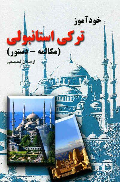 خودآموز ترکی استانبولی اثر ارسلان فصیحی