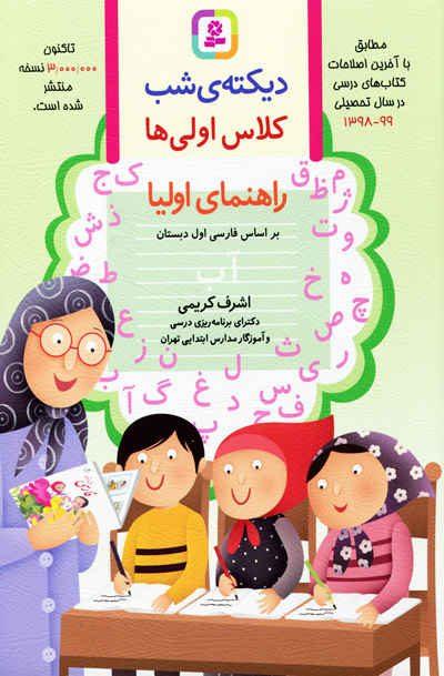 دیکته ی شب اول دبستان اشرف کریمی