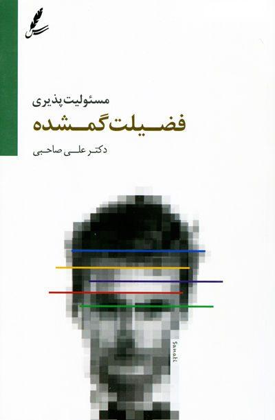 مسئولیت پذیری فضیلت گمشده اثر دکتر علی صاحبی