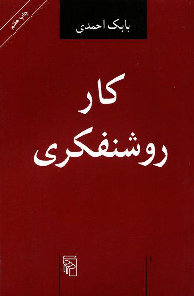 کار روشنفکری اثر بابک احمدی