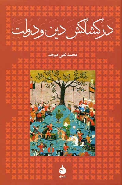 در کشاکش دین و دولت اثر محمد علی موحد