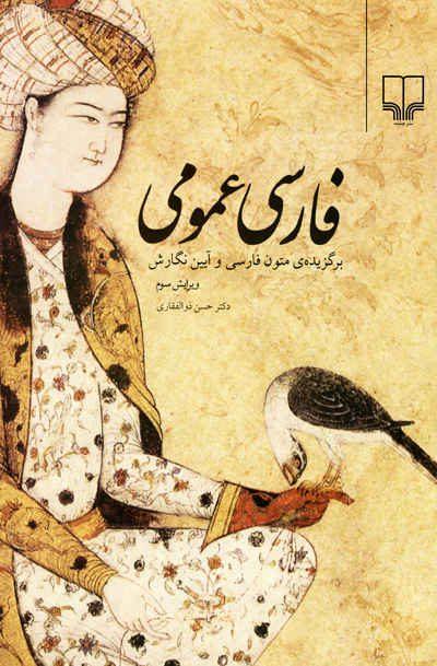 فارسی عمومی اثر دکتر حسن ذوالفقاری