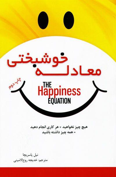 معادله خوشبختی اثر نیل پاسریچا