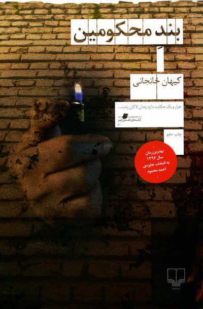بند محکومین اثر کیهان خانجانی