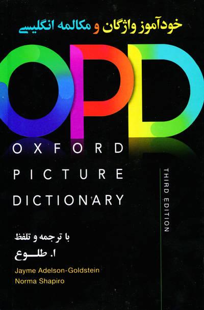 خودآموز واژگان و مکالمه انگلیسی OPD
