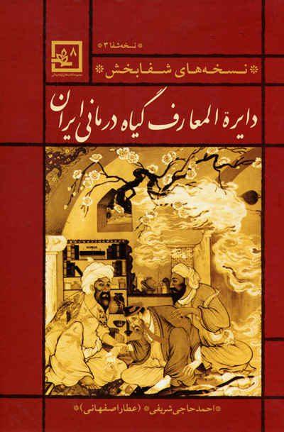دایره المعارف گیاه درمانی ایران اثر احمد حاجی شریفی