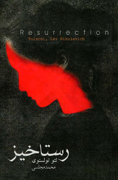 رستاخیز اثر لئو تولستوی