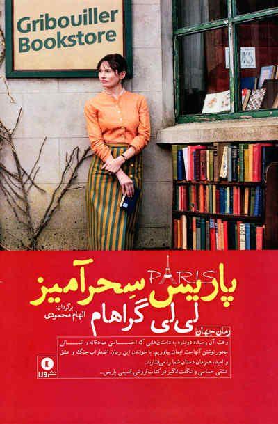 پاریس سحر آمیز اثر لی لی گراهام