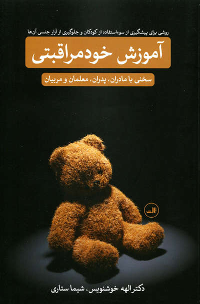 آموزش خودمراقبتی اثر دکتر الهه خوشنویس و شیما ستاری