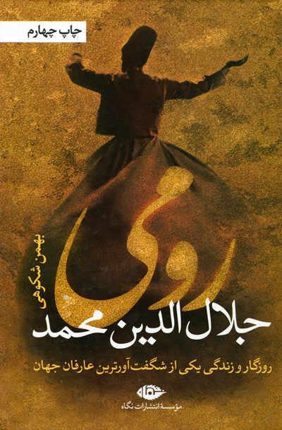 جلال الدین محمد اثر بهمن شکوهی