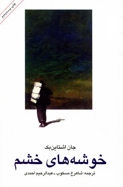 خوشه های خشم اثر جان اشتاین بک
