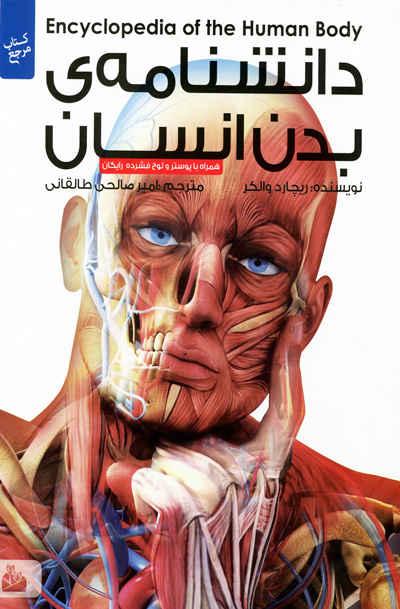 دانشنامه ی بدن انسان اثر ریچارد والکر