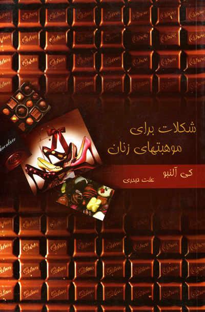 شکلات برای موهبتهای زنان اثر کی آلنبو
